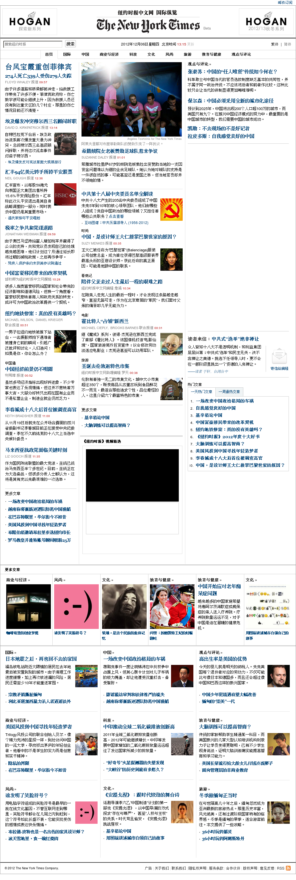 The New York Times (Chinese) at Thursday Dec. 6, 2012, 5:35 a.m. UTC