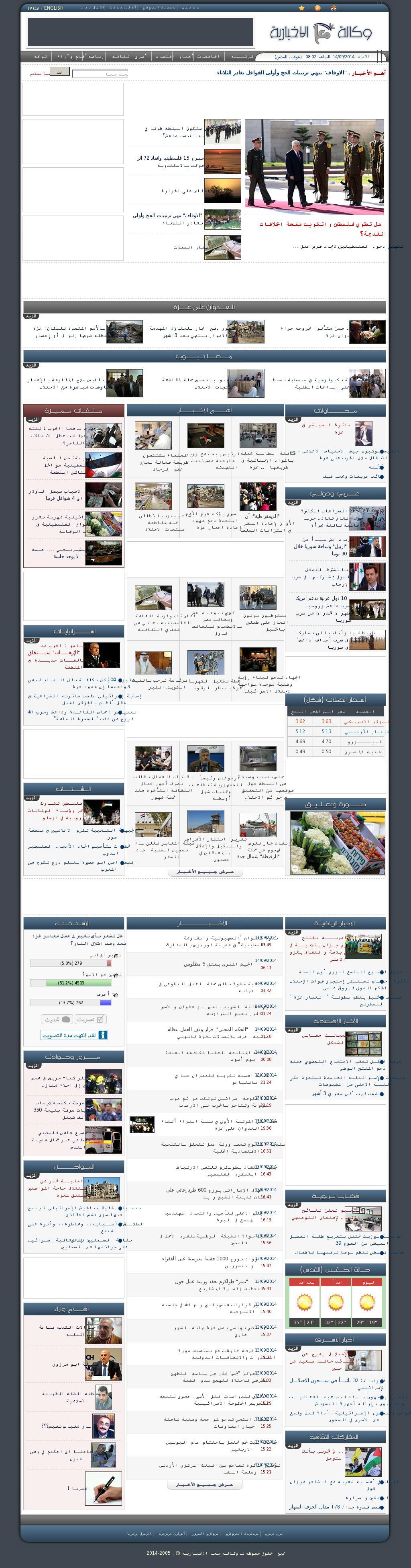 Ma'an News at Sunday Sept. 14, 2014, 5:09 a.m. UTC