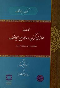 Cover of: Mukatibat-i Hanri Kurban wa Wiladimir Iwanuf | Vladimir A. Ivanov